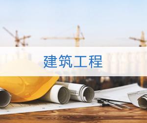 2020年建筑工程专业课培训班