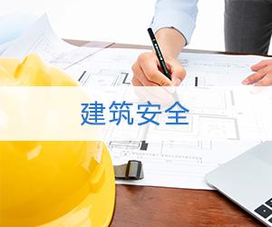 2020年建筑安全专业课培训班