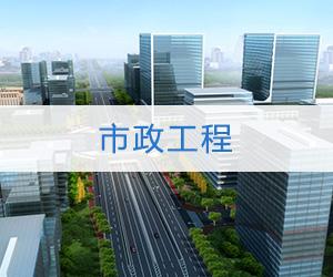 市政工程初级职称转岗培训