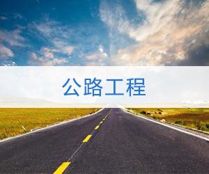公路工程初级职称转岗培训