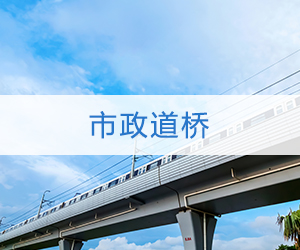 市政道桥初级职称转岗培训