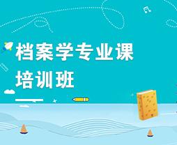 档案专业课培训班2020年|蚌埠